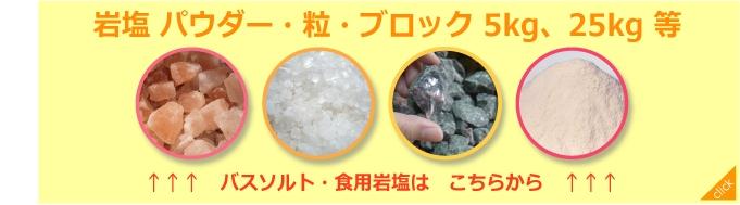 バスソルト・食用岩塩はこちらから